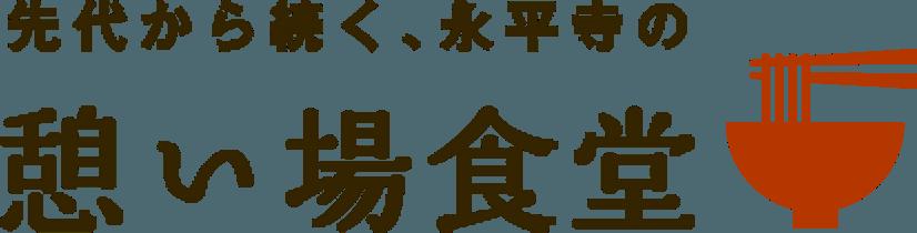 先代から続く、永平寺の憩い場食堂
